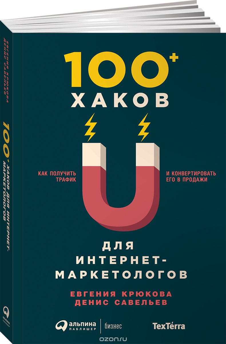 100+ хаков для интернет-маркетологов.  Как получить трафик и конвертировать его в продажи