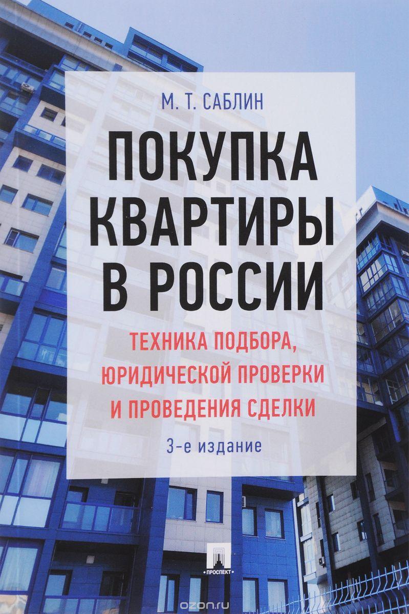 Покупка квартиры в России.  Техника подбора,  юридической проверки и проведения сделки