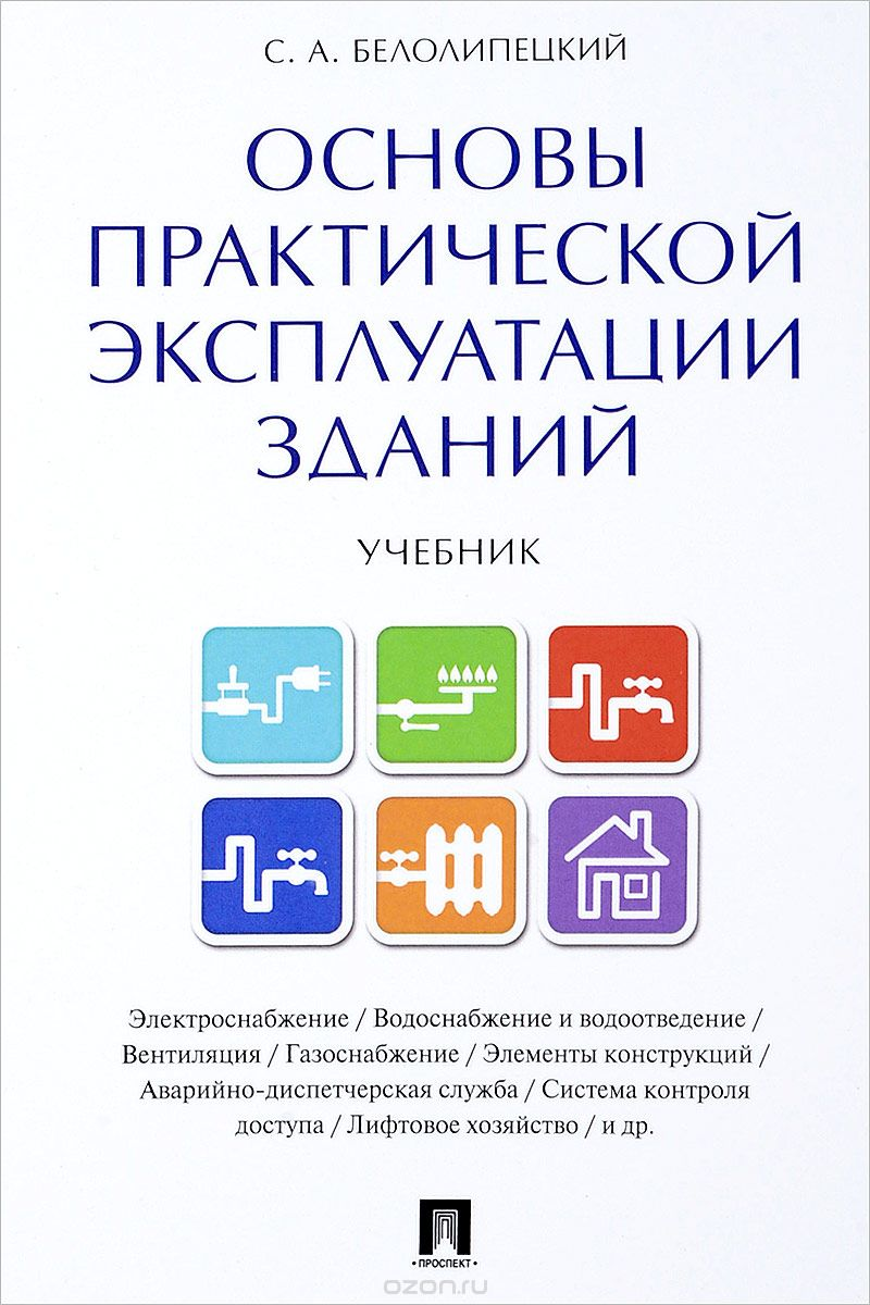 Основы практической эксплуатации зданий.  Учебник