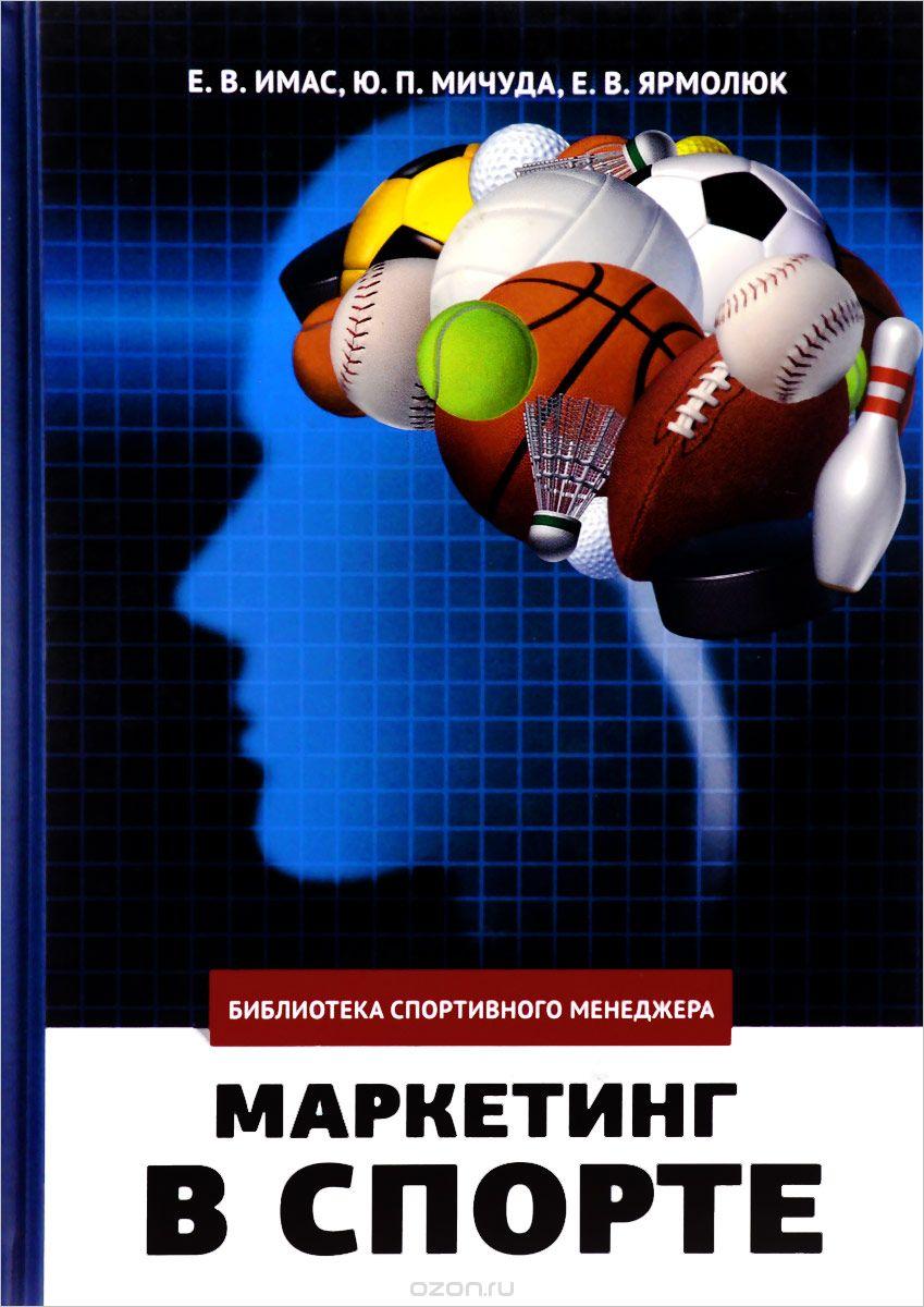 Маркетинг в спорте