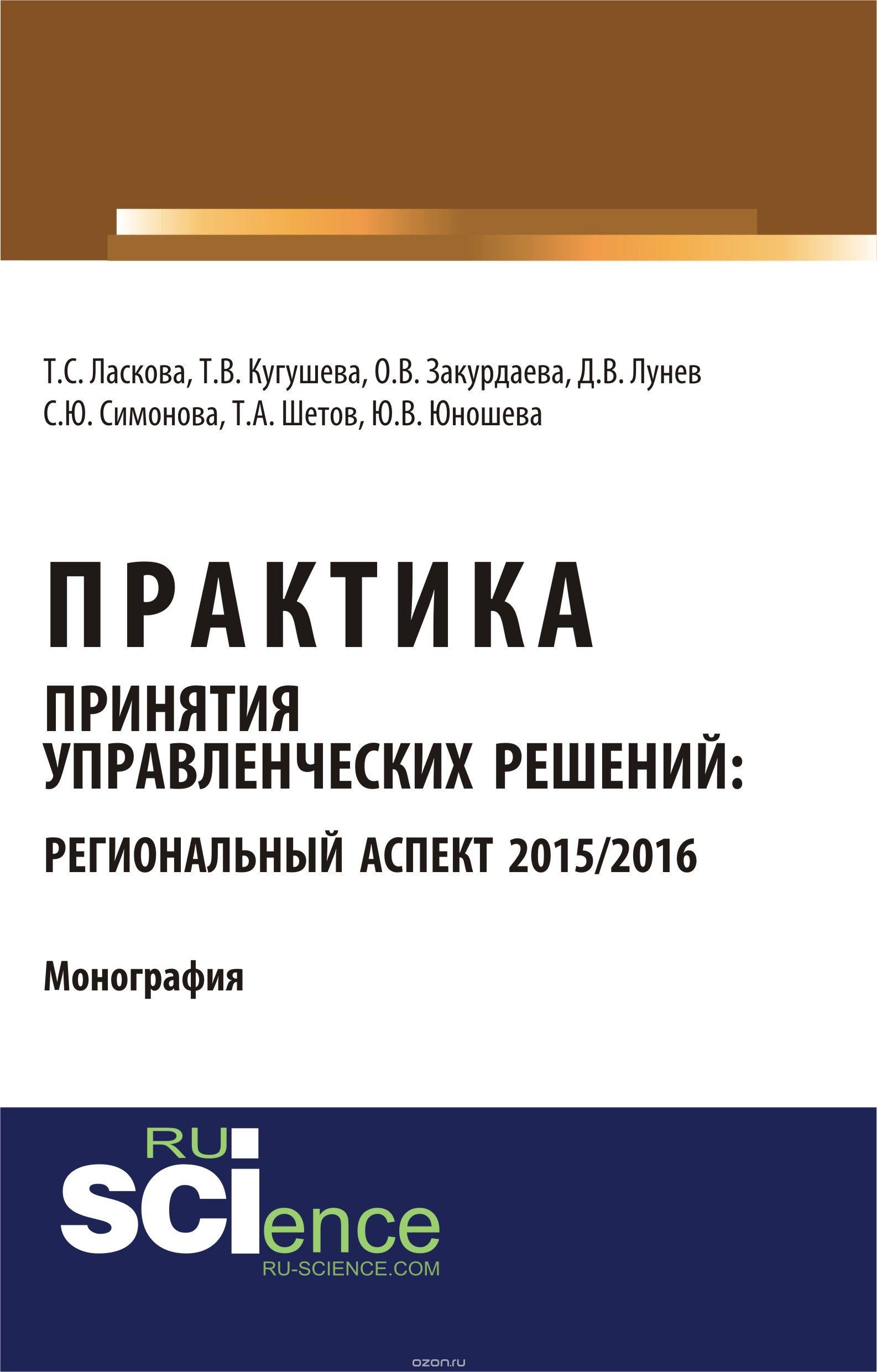 Практика принятия управленческих решений.  Региональный аспект 2015/2016