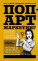 Поп-арт маркетинг. Insta-грамотность и контент-стратегия