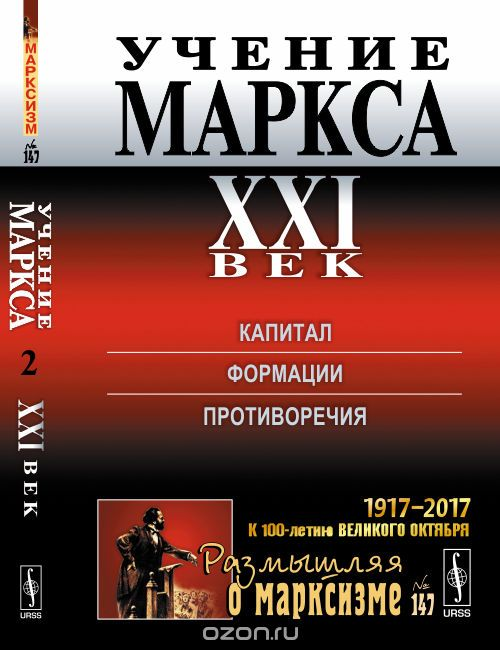Учение Маркса.  XXI век.  Капитал.  Формации.  Противоречия
