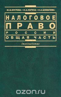 Налоговое право России.  Общая часть