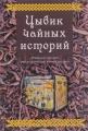 Цыбик чайных историй. Очерки русско-китайской чайной торговли
