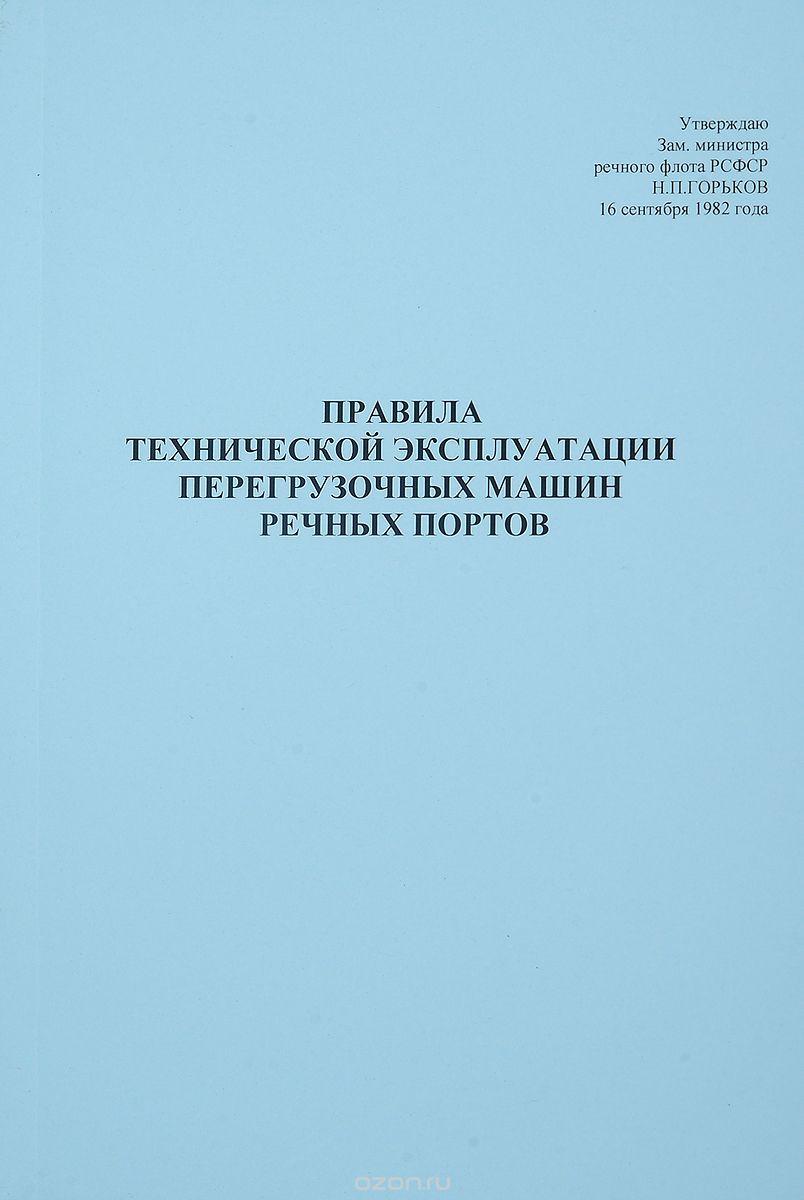 Правила технической эксплуатации перегрузочных машин речных портов