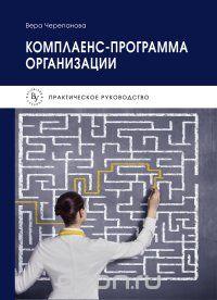 Комплаенс-программа организации