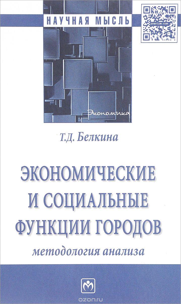Экономические и социальные функции городов.  Методология и инструменты управления сбалансированным развитием