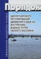 Порядок диспетчерского регулирования движения судов на внутренних водных путях Обского бассейна