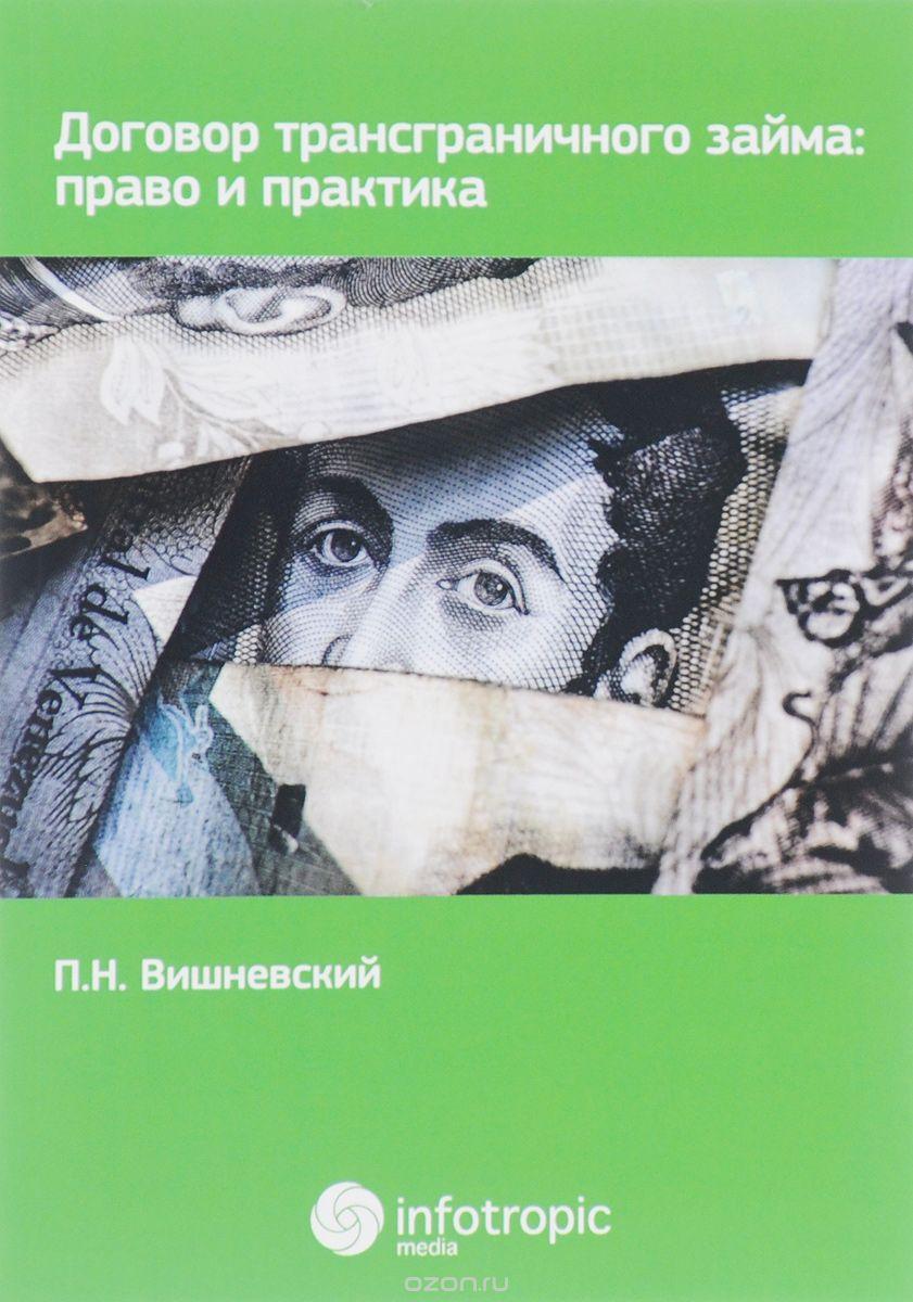 Договор трансграничного займа: право и практика