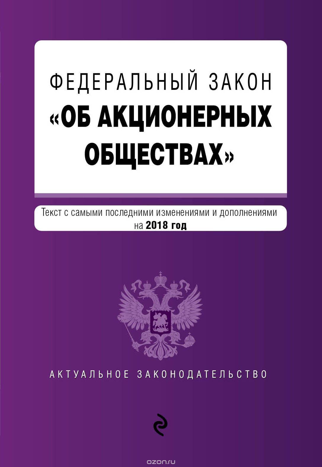 """Федеральный закон """"Об акционерных обществах"""".  Текст с изменениями и дополнениями на 2018 год"""
