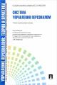 Управление персоналом. Теория и практика. Система управления персоналом. Учебно-практическое пособие