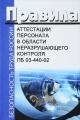 Правила аттестации персонала в области неразрушающего контроля. ПБ 03-440-02