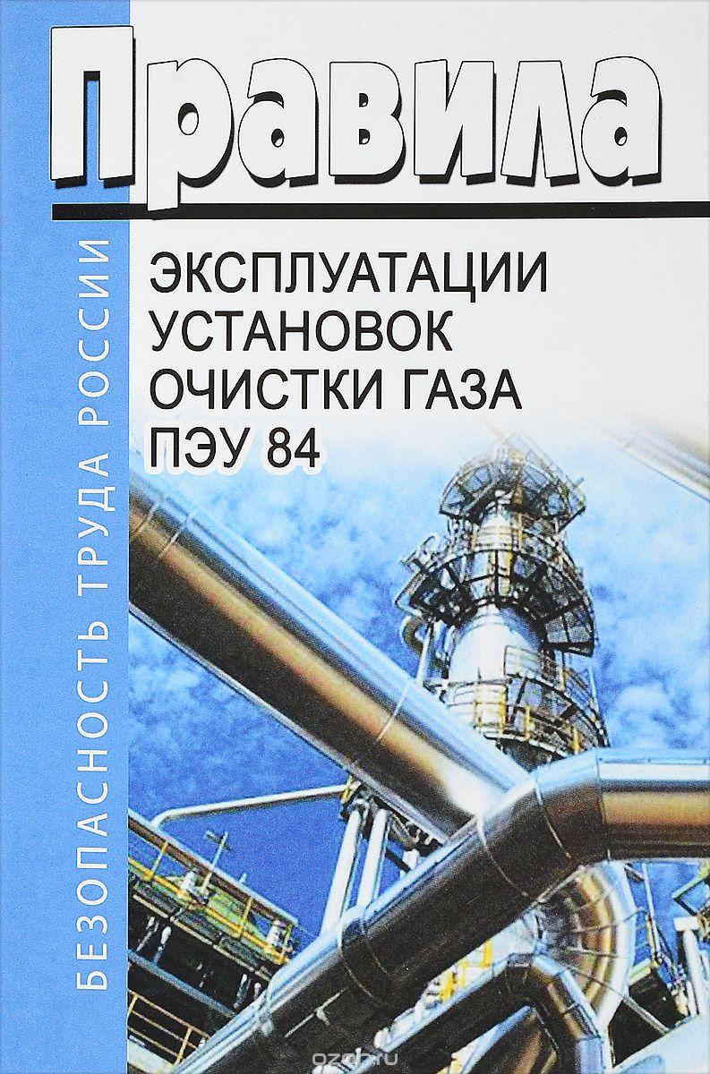 Правила эксплуатации установок очистки газа ПЭУ 84