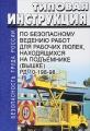 Типовая инструкция по безопасному ведению работ для рабочих люлек, находящихся на подъемнике (вышке). РД 10-198-98