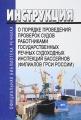 Инструкция о порядке проведения проверок судов работниками Государственных речных судоходных инспекций бассейнов (филиалов ГРСИ России)