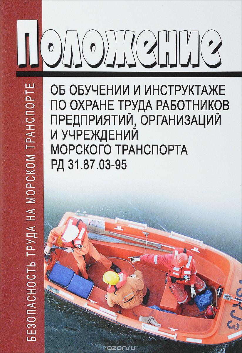 Положение об обучении и инструктаже по охране труда работников предприятий,  организаций и учреждений морского транспорта РД 31. 87. 03-95