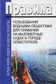 Правила пользования водными объектами для плавания на маломерных судах в городе Севастополе