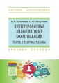 Интегрированные маркетинговые коммуникации. Теория и практика рекламы. Учебное пособие