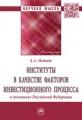 Институты в качестве факторов инвестиционного процесса в экономике Российской Федерации