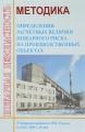 Методика определения расчетных величин пожарного риска на производственных объектах