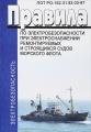Правила по электробезопасности при электроснабжении ремонтируемых и строящихся судов морского флота. ПОТ РО-152-31.83.03-97