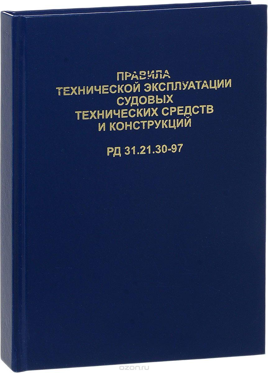 Правила технической эксплуатации судовых технических средств и конструкций РД 31. 21. 30-97