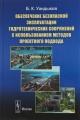 Обеспечение безопасной эксплуатации гидротехнических сооружений с использованием методов проектного подхода