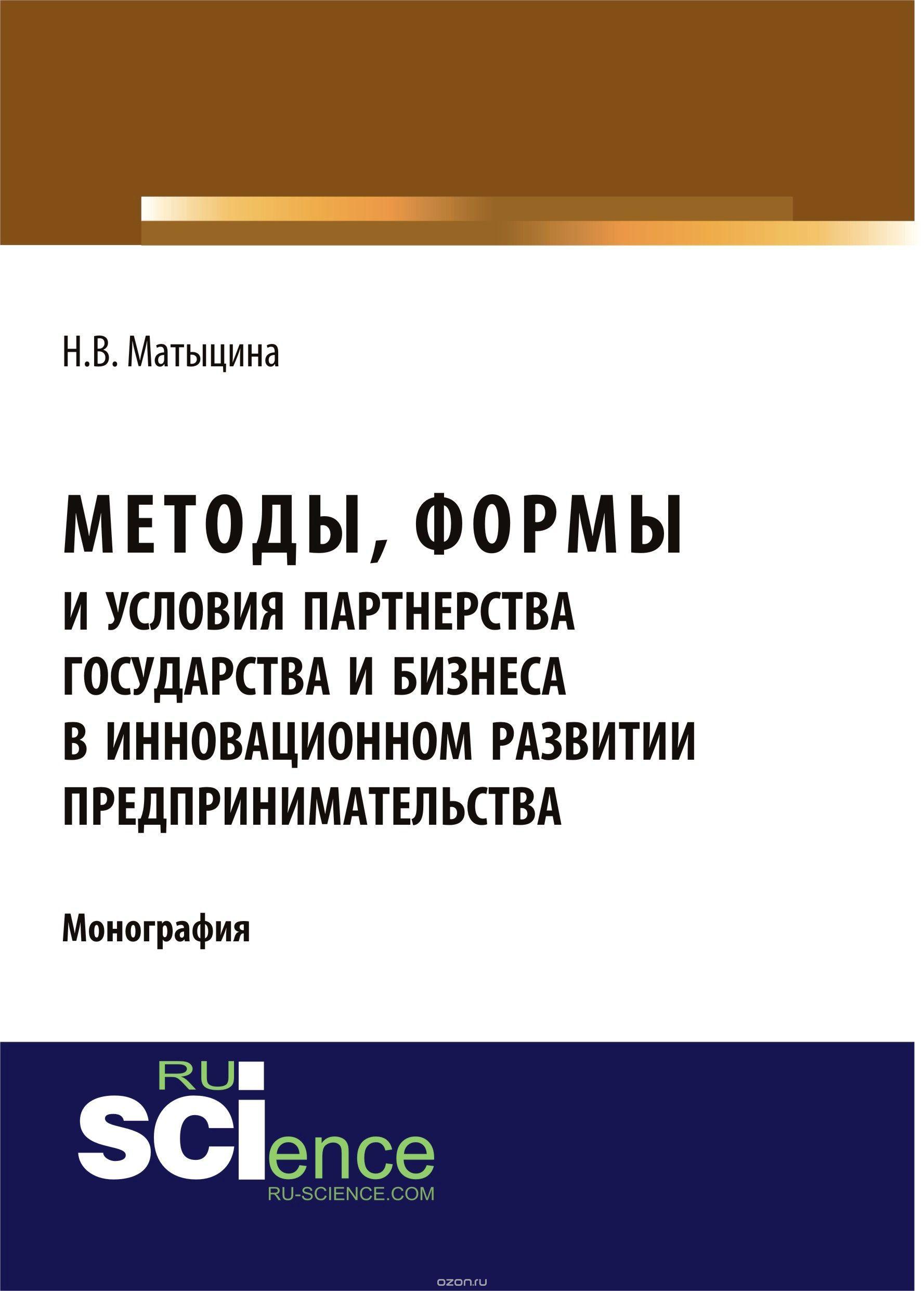 Методы,  формы и условия партнерства государства и бизнеса в инновационном развитии предпринимательства