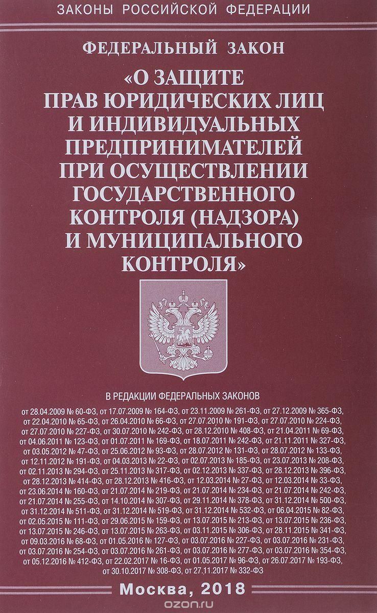 Федеральный закон О защите прав юридических лиц и индивидуальных предпринимателей при осуществлении государственного контроля,  надзора и муниципального контроля