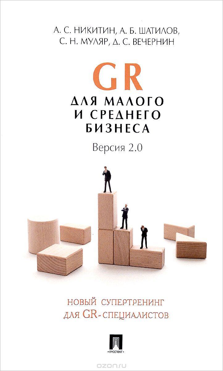 GR для малого и среднего бизнеса.  Версия 2. 0