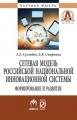 Сетевая модель российской национальной инновационной системы. Формирование и развитие
