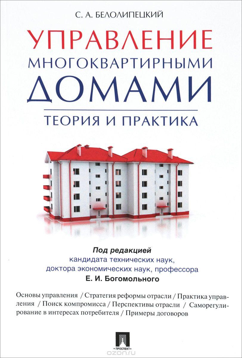 Управление многоквартирными домами.  Теория и практика