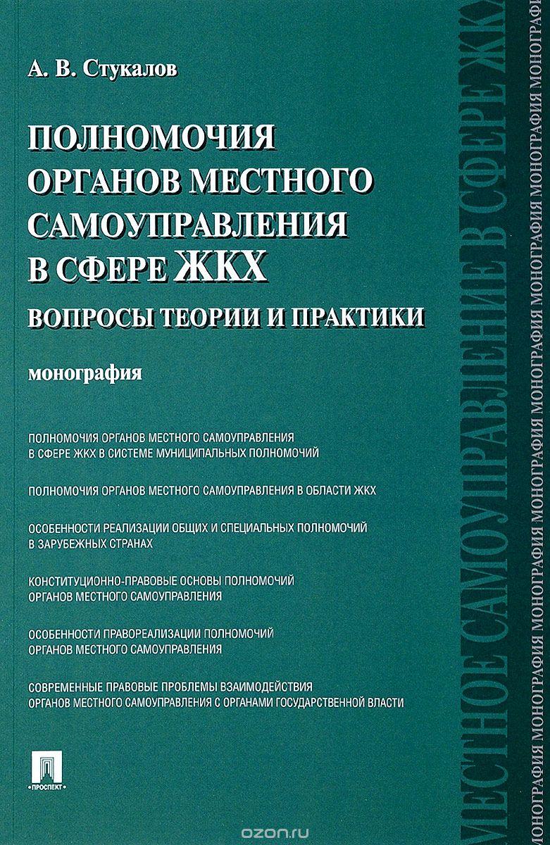 Полномочия органов местного самоуправления в сфере ЖКХ.  Вопросы теории и практики