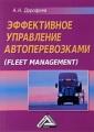 Эффективное управление автоперевозками
