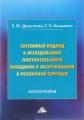 Системный подход к исследованию покупательского поведения и обслуживания в розничной торговле. Монография