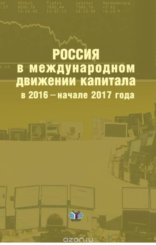 Россия в международном движении капитала в 2016 - начале 2017 года