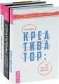 Креативатор. Стратегии умных продаж. Стратагемы (комплект из 3 книг)