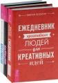 Креативатор. Креатив. Ежедневник креативных людей (комплект из 3 книг)