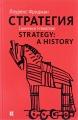Стратегия. Война, революция, бизнес
