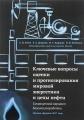 Ключевые вопросы оценки и прогнозирования мировой энергетики и цены нефти