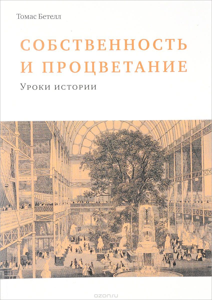 Собственность и процветание.  Уроки истории