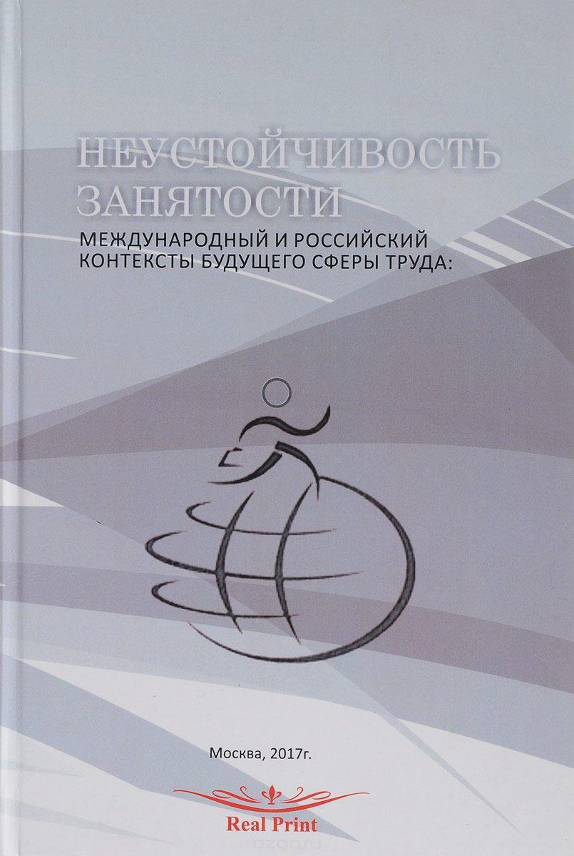Неустойчивость занятости.  Международный и российский контексты будущего сферы труда