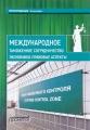 Международное таможенное сотрудничество. Экономико-правовые аспекты