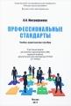 Профессиональные стандарты. Учебно-практическое пособие