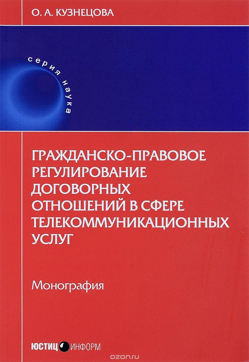 Гражданско-правовое регулирование договорных отношений в сфере телекоммуникационных услуг.  Монография