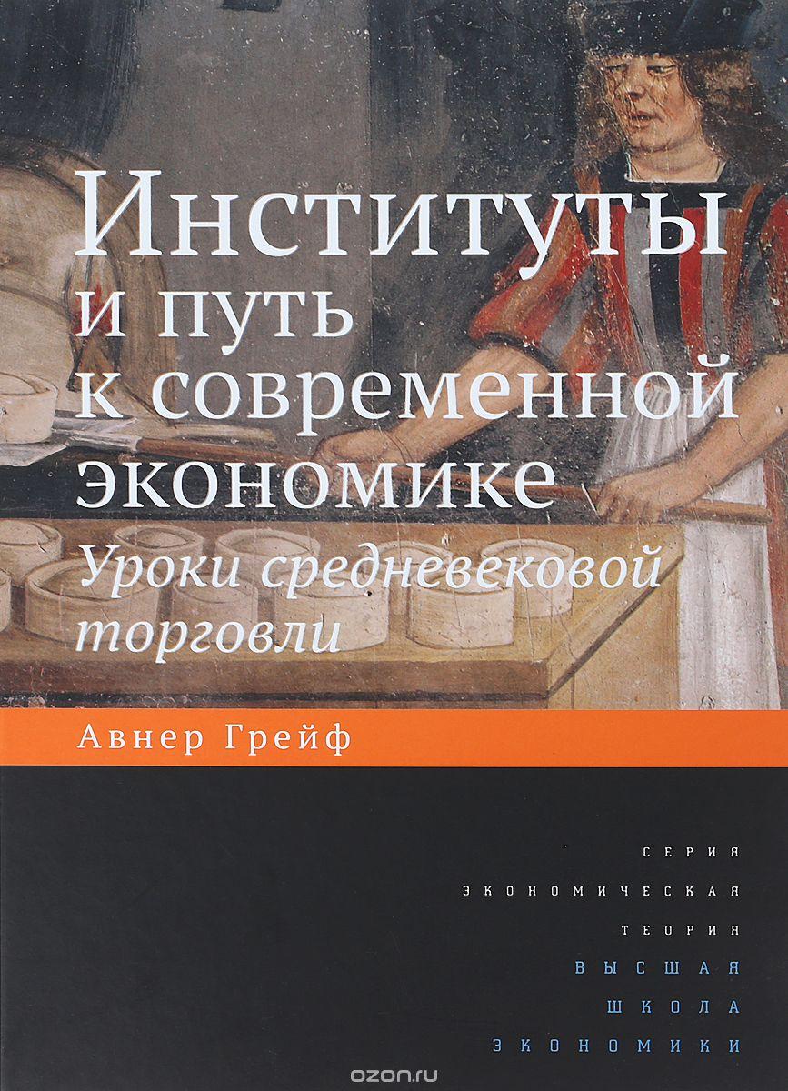 Институты и путь к современной экономике.  Уроки средневековой торговли 2- изд