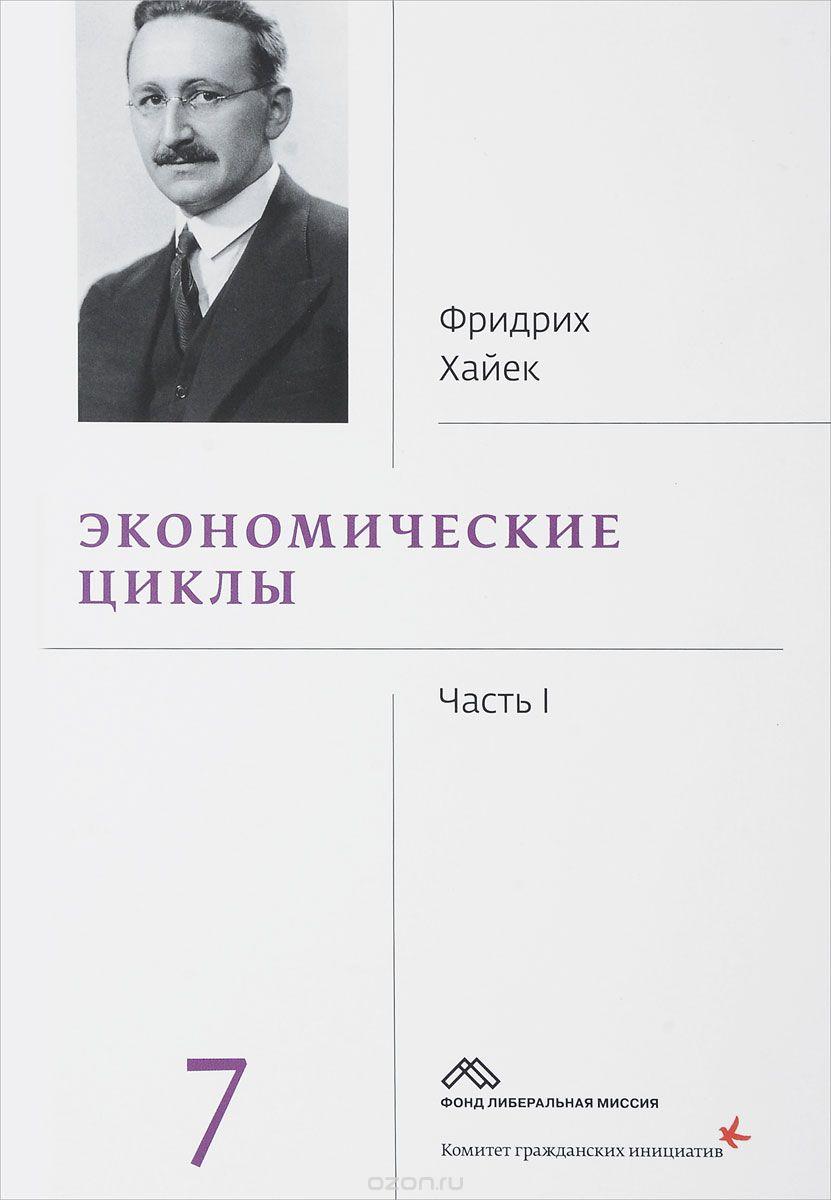 Фридрих Хайек.  Собрание сочинений.  В 19 томах.  Том 7.  Экономические циклы.  Часть 1