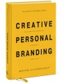 Создайте личный бренд. Как находить возможности, развиваться и выделяться