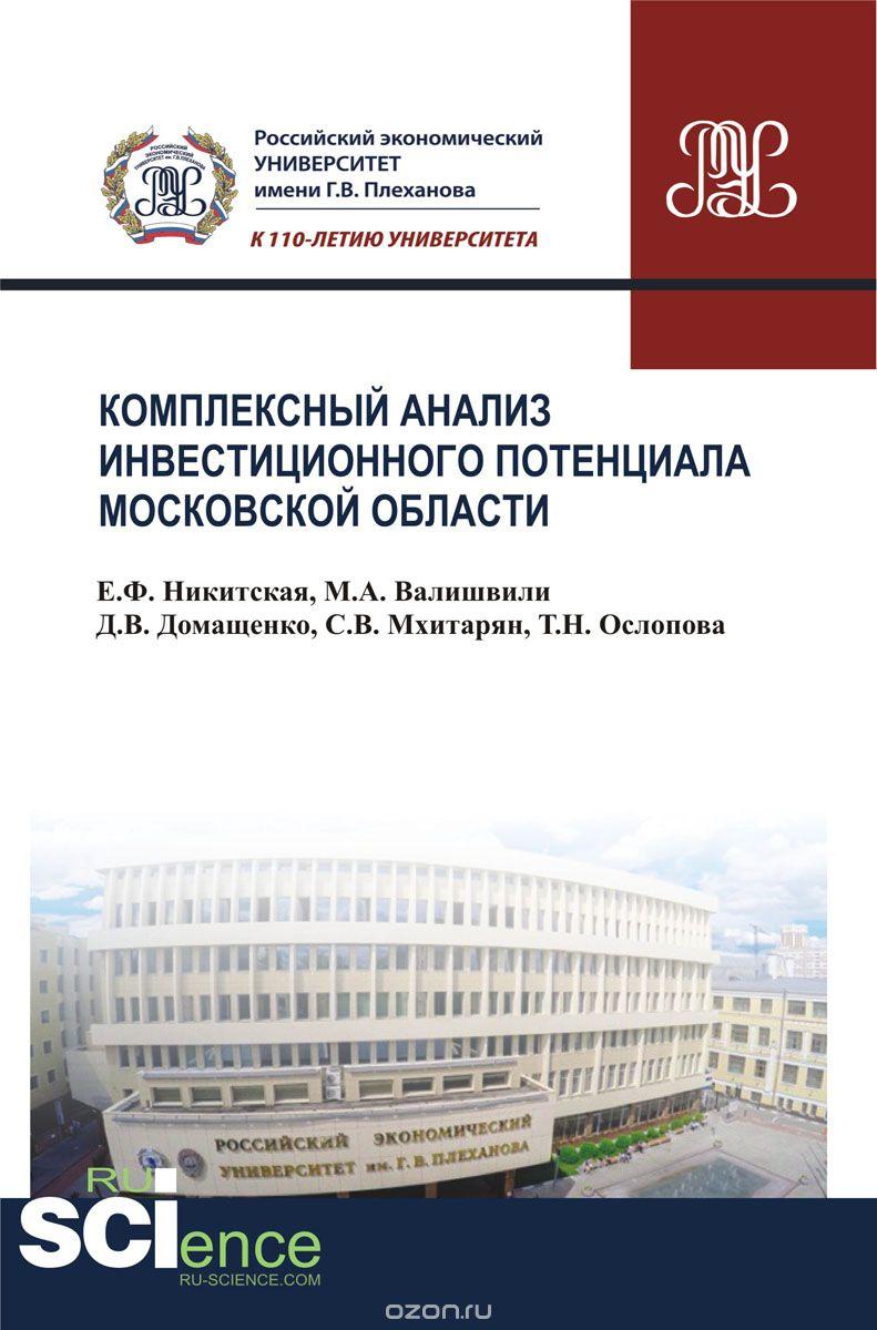 Комплексный анализ инвестиционного потенциала московской области